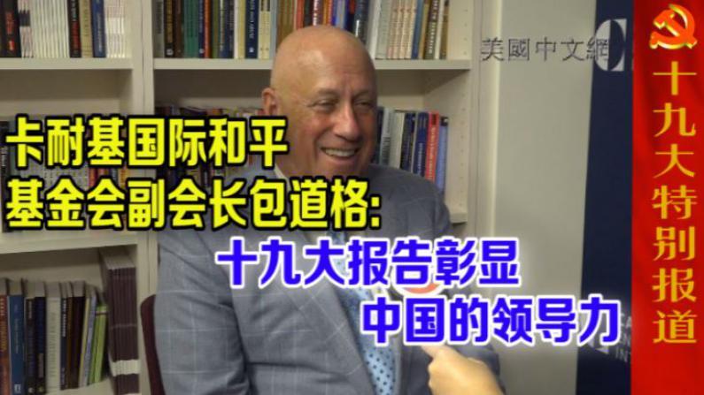 包道格:习近平的十九大报告彰显了中国的领导凝聚力