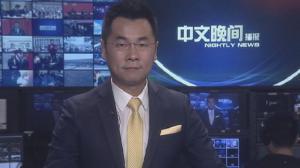 2017年10月20日中文晚间播报