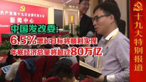 中国发改委何立峰:今年能争取到比增长6.5%更好的结果