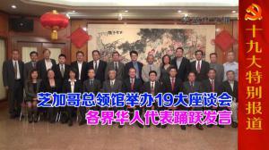 芝加哥总领馆举办十九大座谈会   各界华人代表踊跃发言