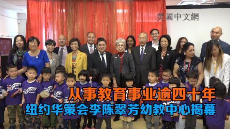 从事教育事业逾四十年  纽约华策会李陈翠芳幼教中心揭幕