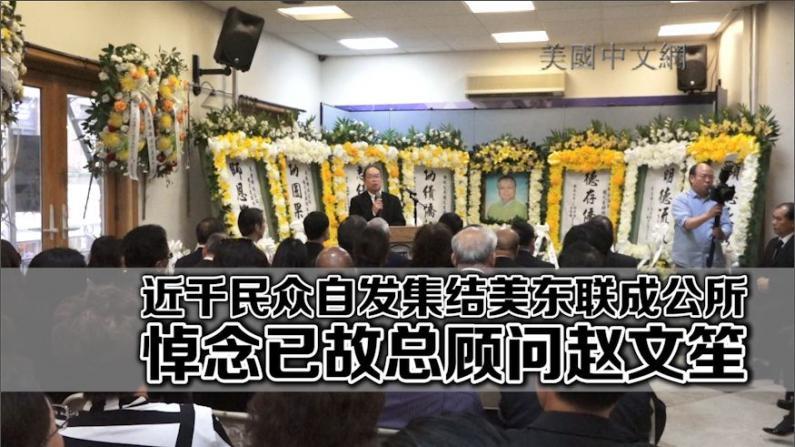 近千民众自发集结美东联成公所 悼念已故总顾问赵文笙