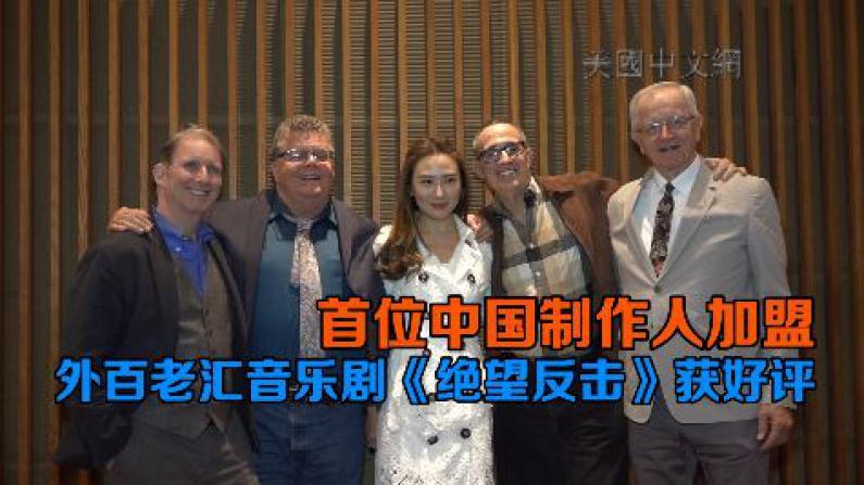 首位中国制作人加盟  外百老汇音乐剧《绝望反击》获好评