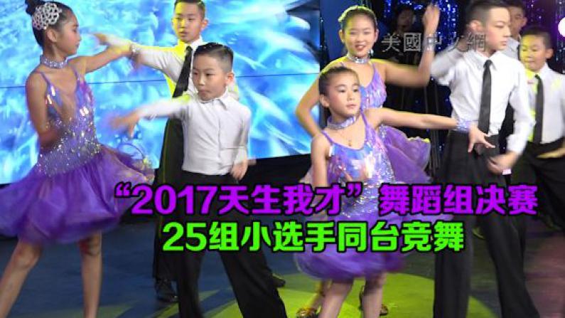 """""""2017天生我才""""舞蹈组决赛 25组小选手同台竞舞"""