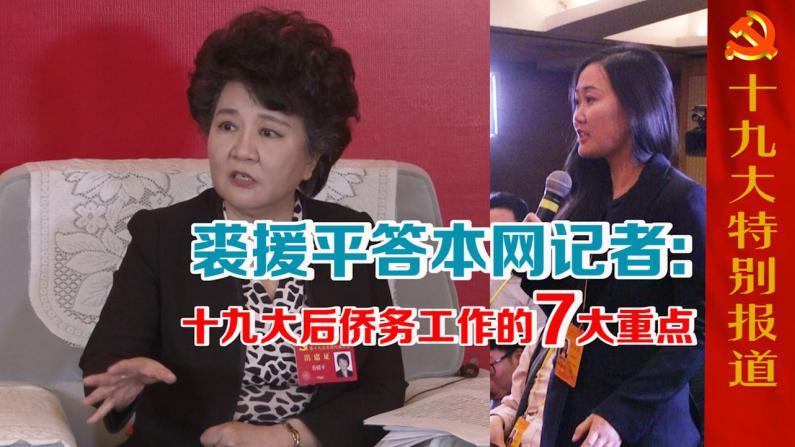 【实录】裘援平答本网记者:十九大后侨务工作的7大重点