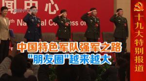 中共十九大新闻中心集体采访 4军方代表谈中国特色强军之路