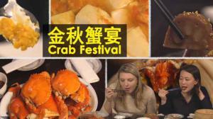 秋风起 蟹脚痒 媲美阳澄湖大闸蟹的蟹宴就在这里