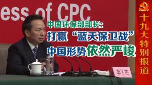中国环保部部长李干杰: 环保没有影响中国经济
