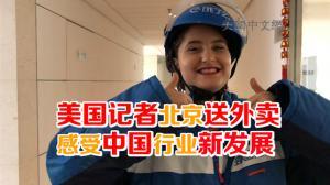 美国记者北京送外卖 感受中国行业新发展