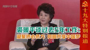 裘援平谈过去5年工作: 凝聚侨心侨力 同圆共享中国梦