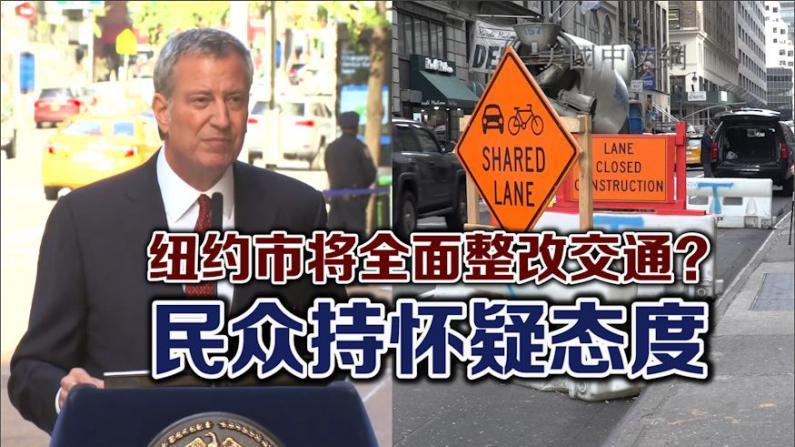 白思豪推出纽约市交通整改方案 民众持怀疑态度