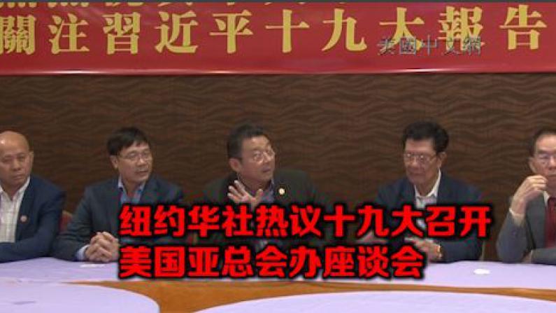 美国亚总会十九大座谈会:对中国未来发展倍加期待