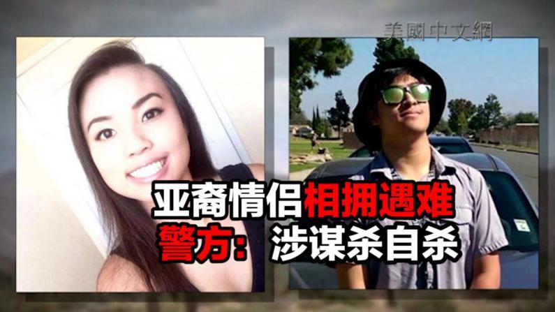 亚裔情侣相拥遇难  警方:涉谋杀自杀