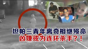 坦帕三青年离奇相继殒命 凶嫌或为连环杀手?!