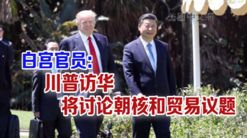 白宫官员:川普访华将与习近平讨论朝核和贸易议题