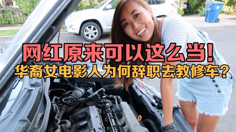 网红原来可以这么当!她为什么辞掉好莱坞电影工作去教修车?