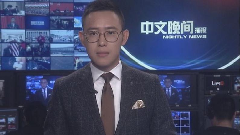2017年10月23日中文晚间播报