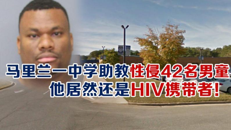 马里兰一中学助教性侵42名男童 他居然还是HIV携带者!