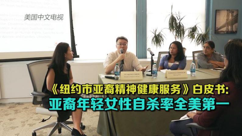 亚美联盟公布《纽约市亚裔精神健康服务》白皮书:  亚裔年轻女性自杀率全美第一