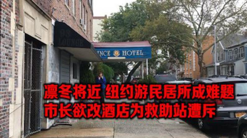 纽约布鲁克林酒店或改临时收容所 市议员候选人要求市府提前通知