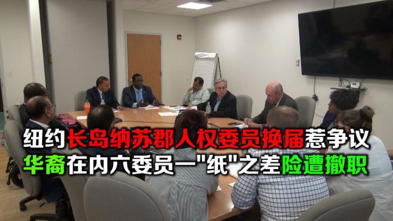"""纽约长岛纳苏郡人权委员换届惹争议  华裔在内六委员一""""纸""""之差险遭撤职"""
