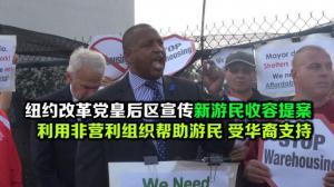 纽约改革党皇后区宣传新游民收容提案  利用非营利组织帮助游民 受华裔支持