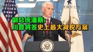 白宫国会共同推动税改计划 副总统潘斯:总统将签史上最大减税方案