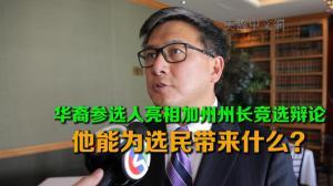 华裔参选人亮相加州州长竞选辩论 他能为选民带来什么?