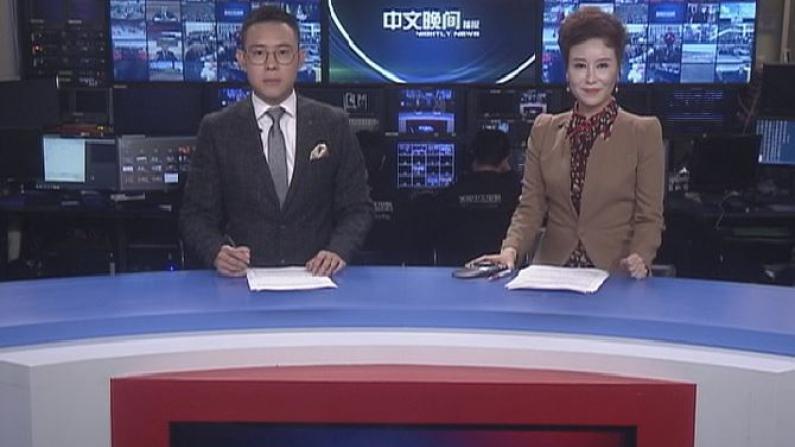 2017年10月24日中文晚间播报