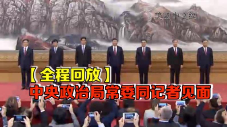 【全程回放】中央政治局常委同记者见面