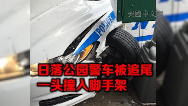 纽约日落公园华男驾车撞警车 暂被列为意外事故调查