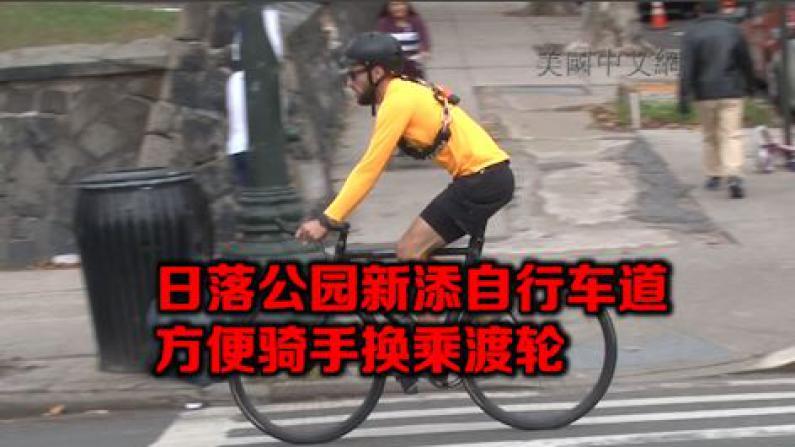 纽约日落公园将添多条自行车道 直通码头方便民众换乘渡轮通勤