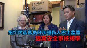 纽约民选官员吁加强私人巴士监管  提高安全审核频率