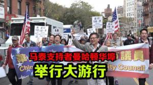 马泰支持者曼哈顿华埠举行大游行
