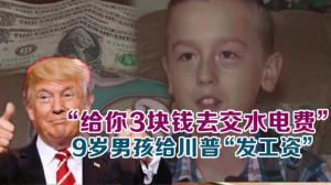 """""""给你3块钱去交水电费"""" 9岁男孩给川普""""发工资"""""""