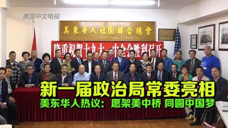 新一届政治局常委亮相 美东华人热议:愿架美中桥 同圆中国梦