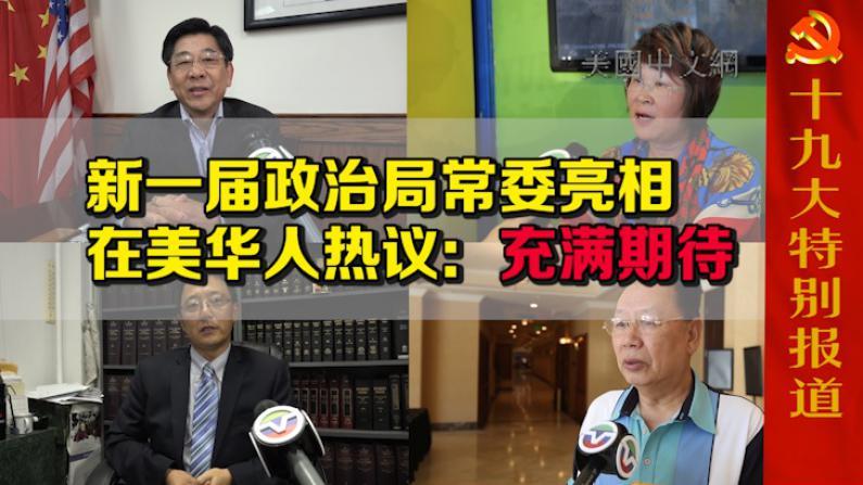 新一届政治局常委亮相  在美华人热议:充满期待