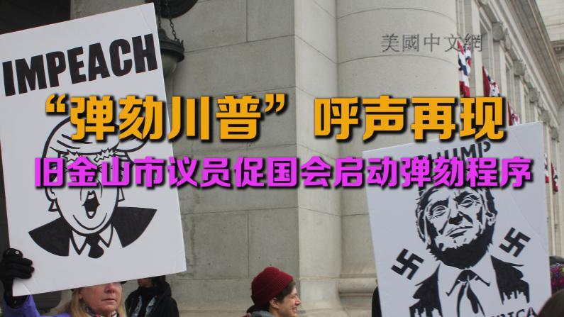 """""""弹劾川普""""呼声再现 旧金山市议员促国会启动弹劾程序"""