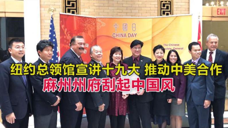 纽约总领馆宣讲十九大 推动中美合作  麻州州府刮起中国风