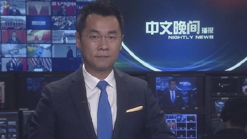 2017年10月25日中文晚间播报