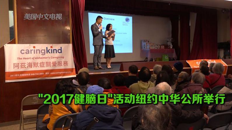 """""""2017健脑日""""活动纽约中华公所举行  过百民众踊跃参加"""