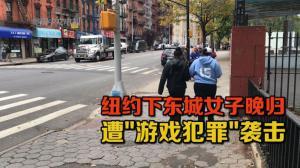 """纽约下东城女子晚归遭""""游戏犯罪""""袭击"""