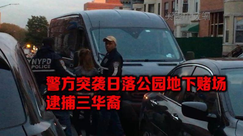 纽约警方突袭日落公园 三华裔男女涉经营非法赌档被抓