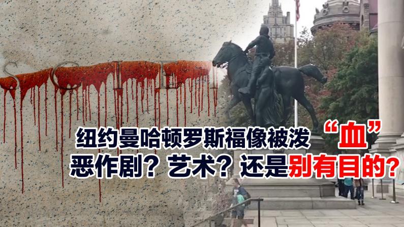 纽约曼哈顿罗斯福像被泼不明红色液体  恶作剧?艺术?还是别有目的?