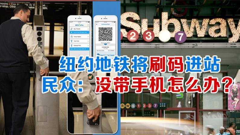 纽约地铁将刷码进站 民众:没带手机怎么办?
