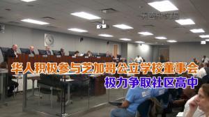 华人积极参与芝加哥公立学校董事会 极力争取社区高中