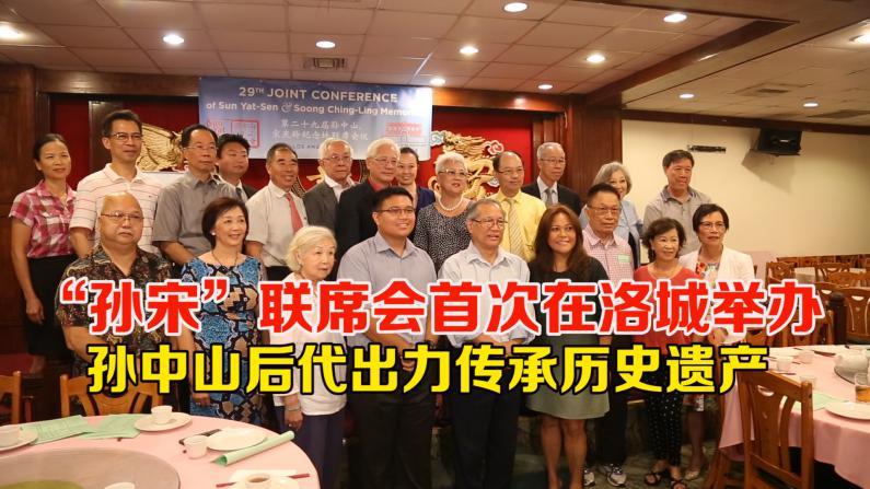 孙中山宋庆龄纪念地联席会议将首次在洛杉矶举办