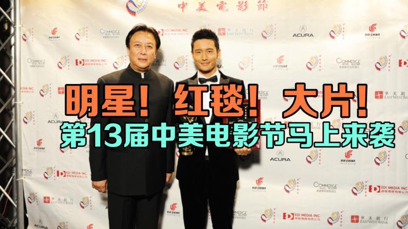 明星!红毯!大片! 第13届中美电影节即将来袭
