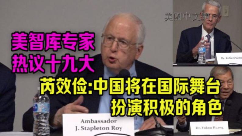 美智库专家热议十九大 芮效俭:期待中国在国际舞台扮演积极角色