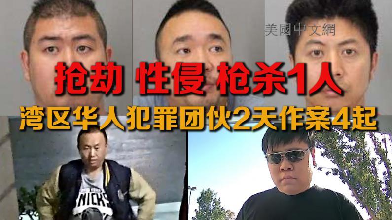 抢劫 性侵 枪杀1人 湾区华人犯罪团伙2天作案4起